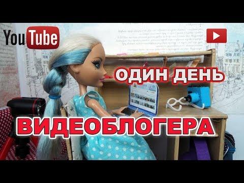 Стоп моушен Один День Видеоблогера. stop-motion monster high