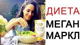 Диета Меган Маркл