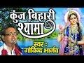 Jay Shri Radhey    Kunj Bihari Shyama    Govind Bhargav    Super Hit Shri Radhey Krishna Bhajan video