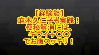 【経験談】麻木久仁子も実践!便秘解消には、キウイ+○○でお腹スッキリ...