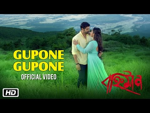 Gupone Gupone | Bahniman | New Assamese Movie Song | Rupjyoti Devi | Dr Archana Devi | Jatin Sharma