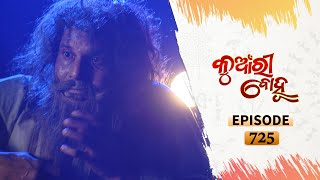 Kunwari Bohu | Full Ep 725 | 1st May 2021 | Odia Serial - TarangTV