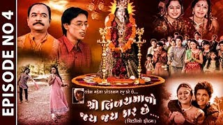 Limbach Maa No Jai Jai Kar Chhe | Gujarati Film Episode 04 | Limbach Maa Na Parcha | RDC Gujarati