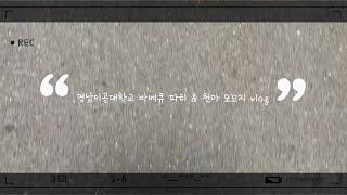 영남이공대학교 바베큐 파티 & 천마모꼬지 vlog