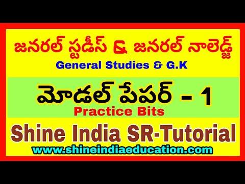 General Studies and General Knowledge Practice Model Paper-1 || Practice Bits in Telugu.