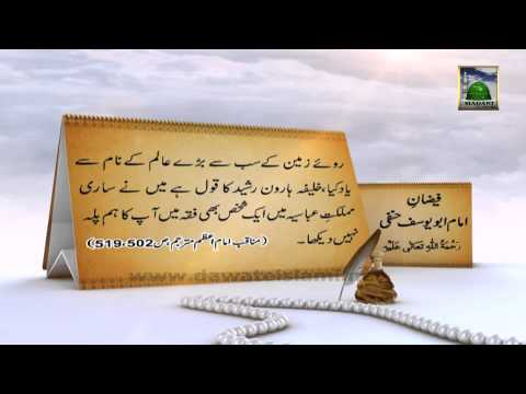 IMAAM ABU YUSUF HISTORY