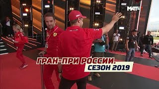 Гран-при России. Сезон 2019. Специальный репортаж