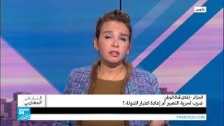 ...إغلاق قناة الوطن الجزائرية.. ضرب لحرية التعبير أم إعا