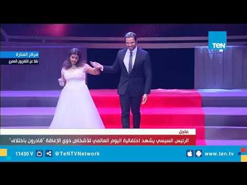 السيسي يشهد عرض أزيا مشترك بين نجوم الفن وأطفال ذوي الإعاقة ..وسط انبهار الحضور