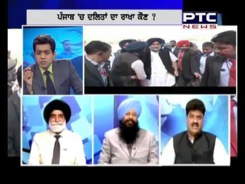 Dalit Vote Bank in Punjab politics | Vichar Taqrar | Feb 18, 2016