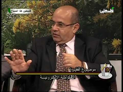 Palestinian E-Government Training Kick-off - Interview - Palestine TV