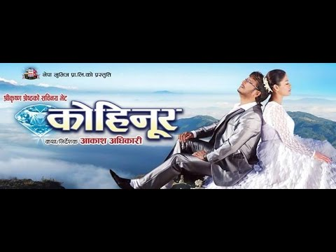 KOHINOOR - Superhit Nepali Movie by Akash Adhikari  - Starring Shree Krishna Shrestha, Shweta Khadka