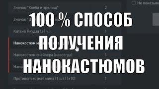 ТВИЧ ПРАЙМ ВАРФЕЙС 100 % СПОСОБ ПОЛУЧЕНИЯ НАНОКАСТЮМОВ