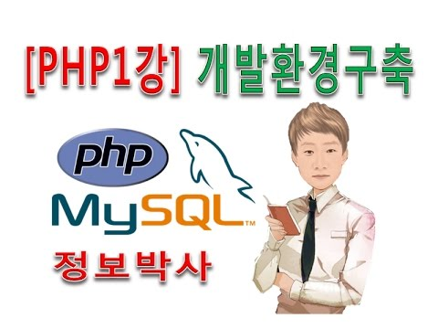 PHP 프로그래밍 1강 - PHP 개념과 XAMPP 개발환경 구축