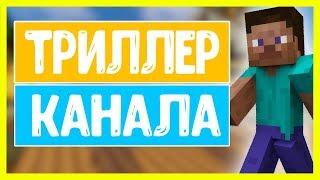 ЭПИЧНЫЙ ТРЕЙЛЕР КАНАЛА -TRIPER-