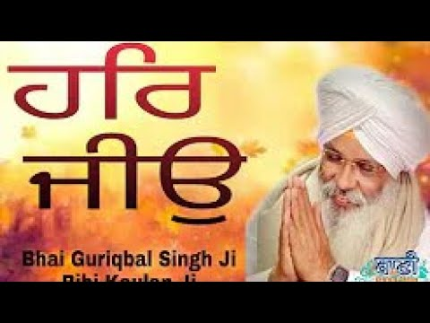 Exclusive-Live-Now-Bhai-Guriqbal-Singh-Ji-Bibi-Kaulan-Ji-From-Amritsar-Punjab-02-June-2020