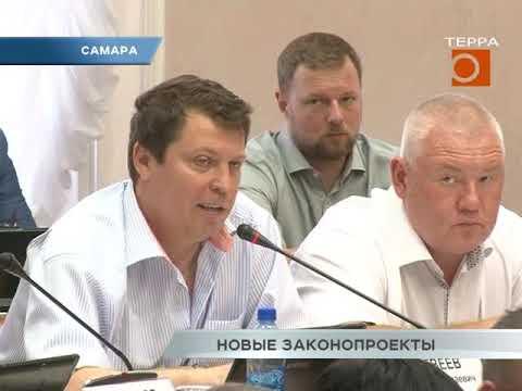 Новости Самары. Новые законопроекты
