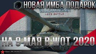 НОВАЯ ИМБА В ПОДАРОК НА 9 МАЯ WOT 2020 ПОДАРОК ДЛЯ ВЕТЕРАНОВ - ДЕНЬ РОЖДЕНИЯ ТАНКОВ world of tanks