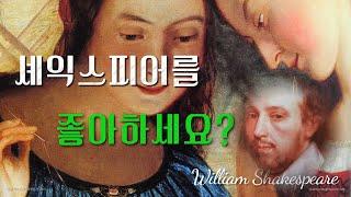 셰익스피어를 좋아하세요? / William Shakes…