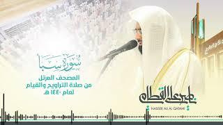 سورة سبأ | المصحف المرتل للشيخ ناصر القطامي من رمضان ١٤٤٠هـ | Surah-Saba