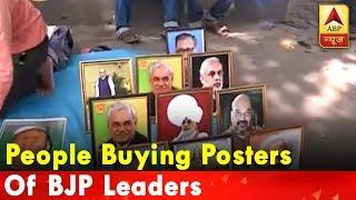 Amit Shah's Rally In Kolkata, People Buying Posters Of BJP Leaders | ABP News