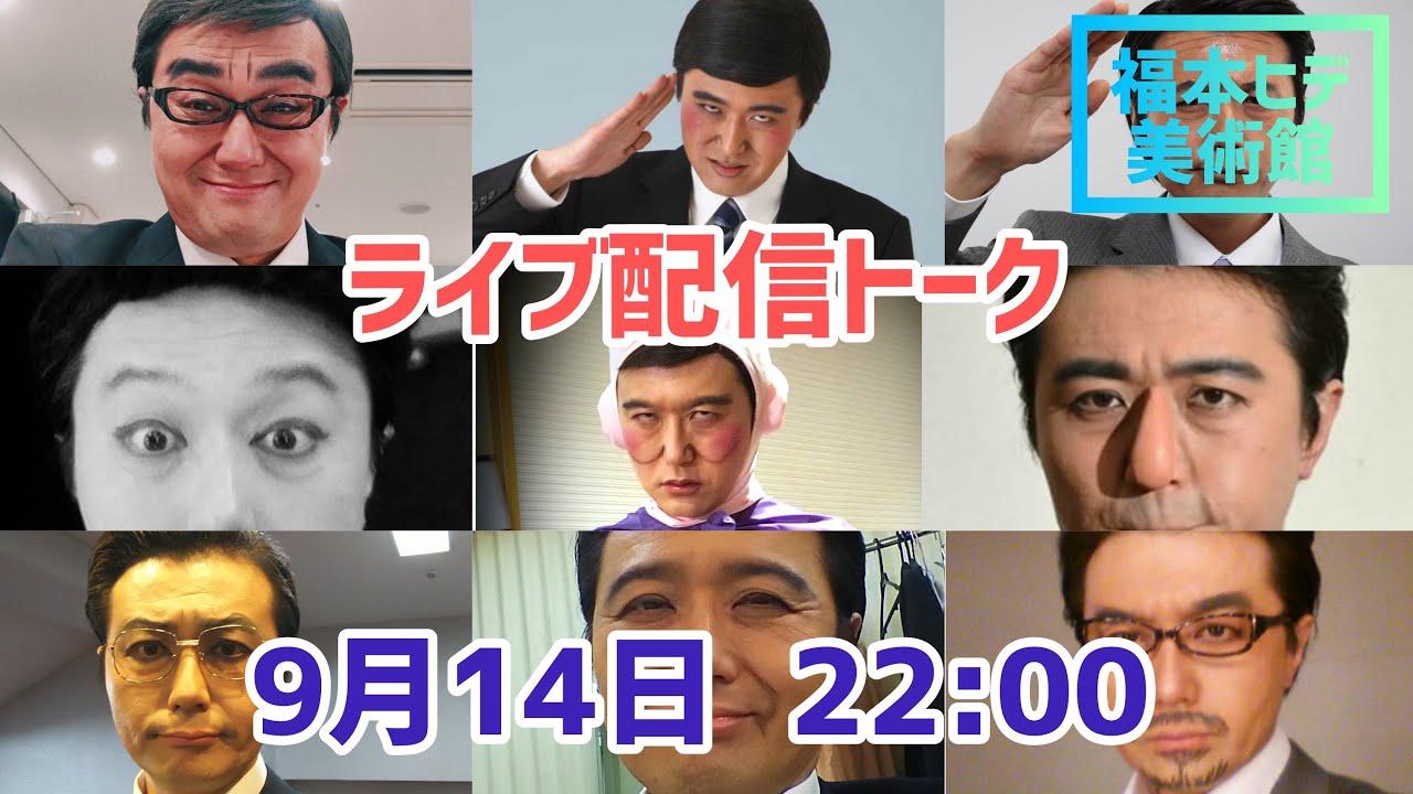 【ライブ配信】自民党総裁選トーク