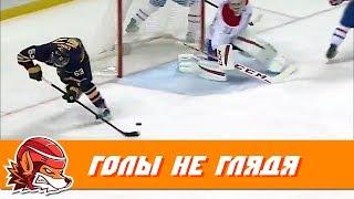 Топ-10 шайб НХЛ, заброшенных не глядя