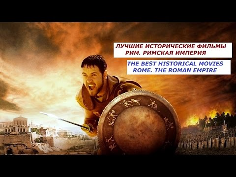 ЛУЧШИЕ ИСТОРИЧЕСКИЕ ФИЛЬМЫ. РИМ. РИМСКАЯ ИМПЕРИЯ / THE HISTORICAL MOVIES. ROME. THE ROMAN EMPIRE