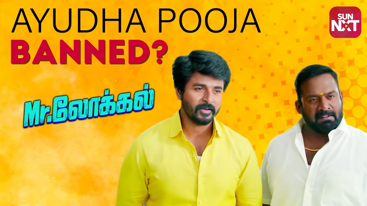 Mr Local - Best Scene 1 | Full Movie on Sun NXT | Sivakarthikeyan |  Nayanthara | Sun NXT