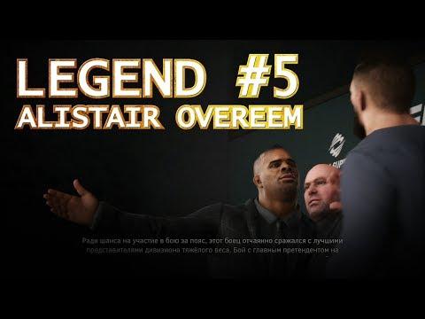 UFC 3 карьера ЛЕГЕНДАРНЫЙ режим № 5 ЧТО ПРОИСХОДИТ?