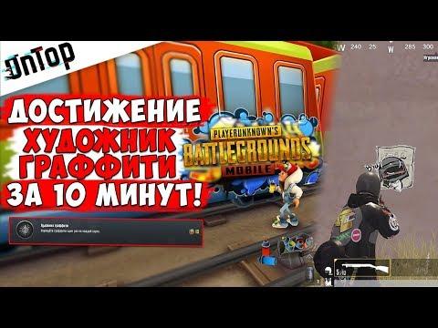 ЛЕГКОЕ ДОСТИЖЕНИЕ ХУДОЖНИК ГРАФФИТИ ЗА 10 МИНУТ! | Pubg Mobile