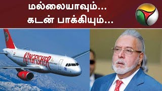 மல்லையாவும்... கடன் பாக்கியும்...   #VijayMallya #Kingfisher #KingfisherAirlines #Flight