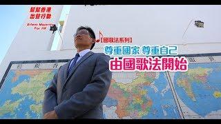 Publication Date: 2020-01-03 | Video Title: 【國歌法系列】尊重國家 尊重自己 由國歌法開始 - 上水鳳溪