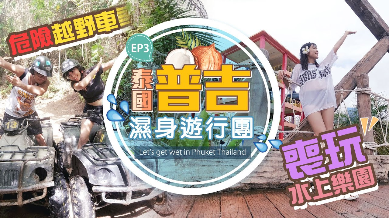 【旅行】泰國普吉濕身遊行團 7 Days in Phuket Thailand EP3 | 挑戰越野車 | 喪玩水上樂園Splash Jungle Water Park 💦| 小圓siucircle