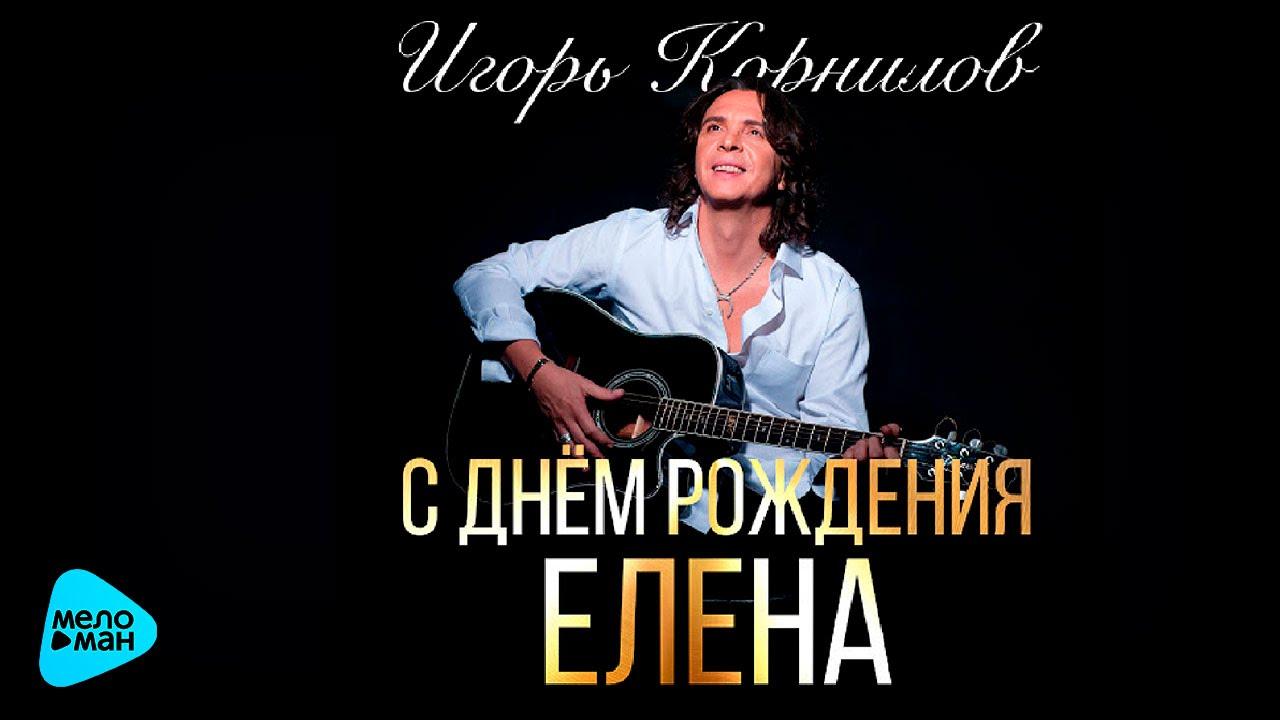Игорь Корнилов С Днём Рождения, Елена! (Official Audio ...
