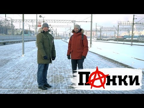Запрещенный обзор станции Панки