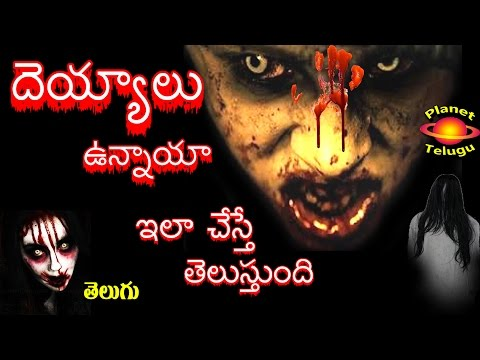 Is Ghosts are Real or Not,  Test yourself in Telugu by  Planet Telugu