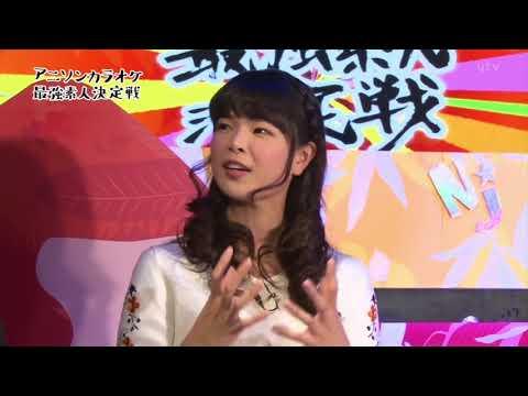 アニソンカラオケ最強素人決定戦 2018/04/22