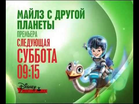 Disney Channel Russia - Morning cont. 29.08.15