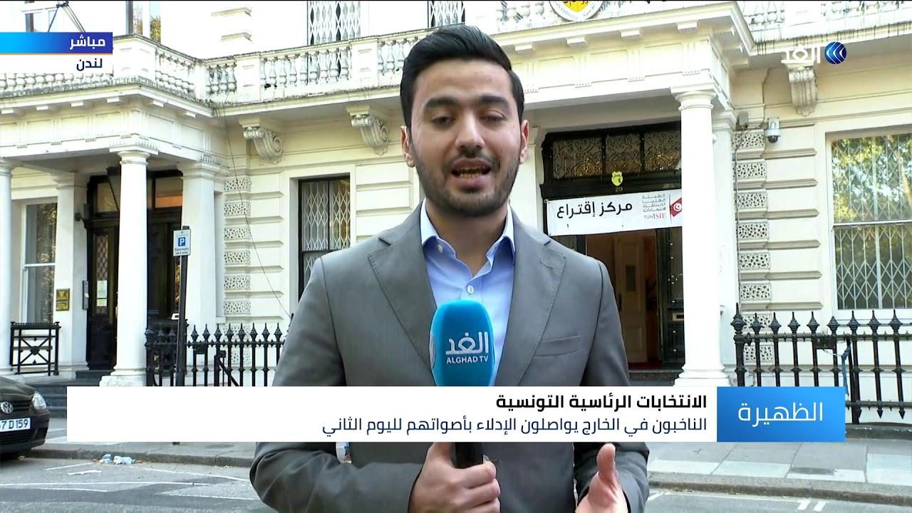 قناة الغد:مراسل الغد: إقبال جيد على انتخابات الرئاسة التونسية بلندن