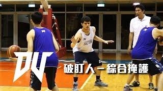 [DV籃球夢工廠] 破盯人綜合掩護教學(系籃必練)