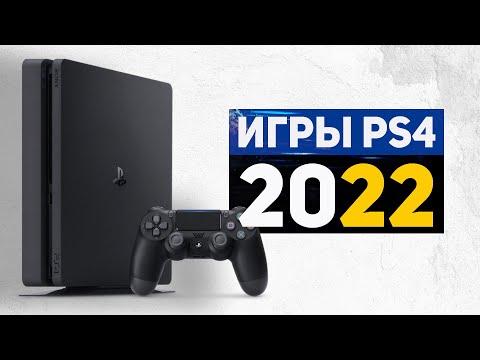 Игры для PS4 в 2022. Актуальность PlayStation 4 - 2022.