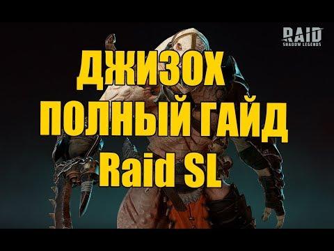 Raid Shadow Legends ДЖИЗОХ ГАЙД  таланты, шмот