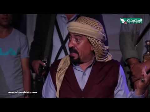الشيخ دعاس يكذب على أهل القرية في مقتل حارسه ويلفق التهمة لابن الطحان