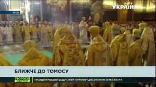 Україна отримає Томос на створення Помісної церкви
