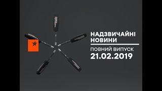Чрезвычайные новости (ICTV) - 21.02.2019