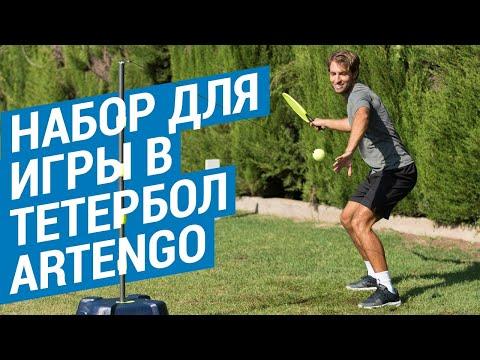 Набор для игры в тетербол Artengo ( Игра в мяч, висящий на веревке ) | Декатлон