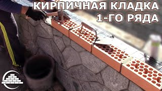 Кирпичная кладка первого ряда облицовочного кирпича - [masterkladki](Скачайте БЕСПЛАТНО Мини-курс по кирпичной кладке: http://masterkladki.ru/mini_kurs Канал