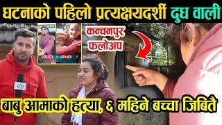 कंचनपुर घटनाको पहिलो प्रत्यक्षदर्शी दूध वाली मिडियामा खास वास्तविकता यस्तो रहेछ Kanchanpur update