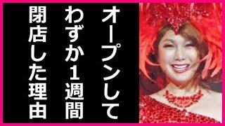 はるな愛の店が閉店?2億円のショーパブ「Tokyo Ruby」が開店わずか10...